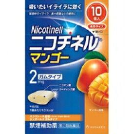 【第(2)類医薬品】【税 控除対象】ニコチネル マンゴーガム 2mg 10個入 禁煙ガム