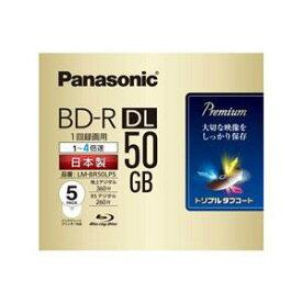 LM-BR50LP5[Panasonic パナソニック] 録画用4倍速ブルーレイディスク片面2層50GB(追記型)5枚パック LMBR50LP5