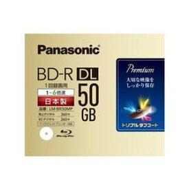 ★★LM-BR50MP[Panasonic パナソニック] 録画用6倍速ブルーレイディスク片面2層50GB(追記型)単品タイプ LMBR50MP