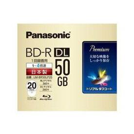 ★★LM-BR50LP20 [Panasonic パナソニック] 録画用4倍速ブルーレイディスク片面2層50GB(追記型)20枚パック LMBR50LP20