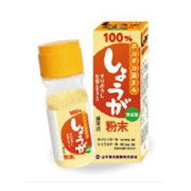 ★★しょうが粉末 25g 山本漢方製薬