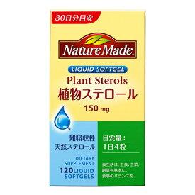 大塚製薬 ネイチャーメイド植物ステロール