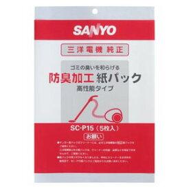 ★★SC-P15 三洋電機 掃除機用防臭・高性能紙パック (5枚入り)