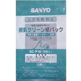 ★★SC-P16 SANYO サンヨー クリーナー用 純正紙パック(5枚入)