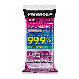 AMC-HC12 [Panasonic パナソニック] 消臭・抗菌加工「逃がさんパック」3枚入(M型Vタイプ) 掃除機用紙パック AMCHC12