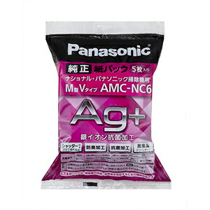 ★★AMC-NC6 [Panasonic パナソニック] 防臭・抗菌加工 5枚入り 紙パック(M型Vタイプ)掃除機用紙パック AMCNC6
