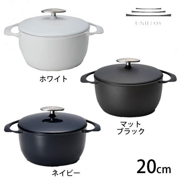 UNILLOY(ユニロイ) 鋳物ホーロー鍋史上、初めての軽さ厚さ2mmのキャセロール 20cm ネイビー/ホワイト/マットブラック【送料無料】