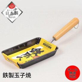 玉子焼き 卵焼き 鉄製 ガス火対応 IH対応 【鉄職人】【日本製】 フライパン