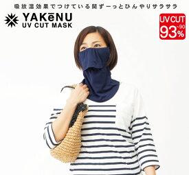\1枚までネコポス可/ ヤケーヌ UC CUT マスク ひんやりタッチ