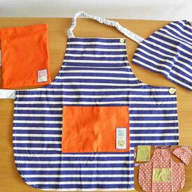 \1枚までネコポス可/ BISQUE パーティーパーティーアニモ エプロン&三角巾セット 収納袋付き ビスク