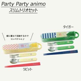ビスク パーティーパーティーアニモ スリムトリオセット 箸&スプーン&フォークセット【BISQUE】