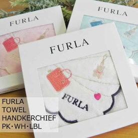 【中西】FURLA タオルハンカチ ピンク ホワイト 水色