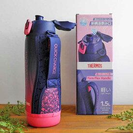 THERMOS(サーモス)真空断熱スポーツボトル ネイビーピンク 1.5L