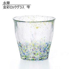 【アデリア】【日本製】津軽びいどろ 氷華 金彩ロックグラス 雫  箱付き
