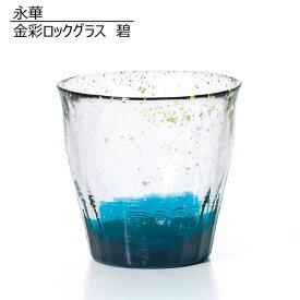 【アデリア】【日本製】津軽びいどろ 氷華 金彩ロックグラス 碧  箱付き