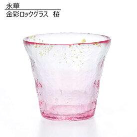 【アデリア】【日本製】津軽びいどろ 氷華 金彩ロックグラス 桜  箱付き