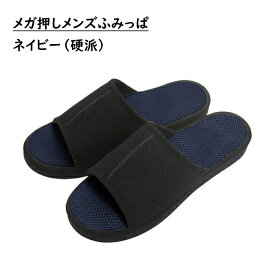 メガ押しメンズふみっぱ ネイビー(硬派)25.0〜27.0cm【アルファックス】
