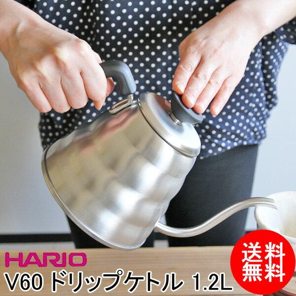 HARIO(ハリオ) V60 ドリップケトル・ヴォーノ1.2LVKB-120HSV 【あす楽】【日本製】【送料無料】ハンドドリップ ケトル 細口 おしゃれ 引っ越し祝い ドリップコーヒー ギフト
