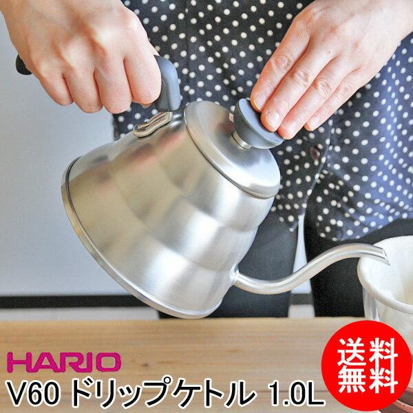 HARIO(ハリオ) V60 ドリップケトル・ヴォーノ1.0LVKB-100HSV 【あす楽対応】【日本製】【送料無料】ハンドドリップ コーヒードリップ おしゃれ 引っ越し祝い ドリップコーヒー ギフト