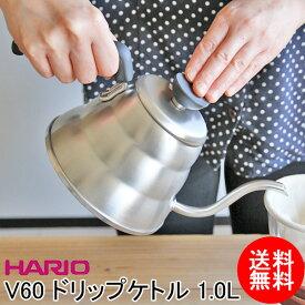 HARIO(ハリオ) V60 ドリップケトル・ヴォーノ1.0LVKB-100HSV 【あす楽対応】【日本製】コーヒーポット ドリップポット ケトル 細口 おしゃれ 引っ越し祝い ドリップコーヒー ギフト