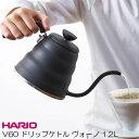 HARIO(ハリオ) マットブラックV60 ドリップケトル・ヴォーノ1.2LVKB-120-MB 【日本製】【送料無料】ハンドドリップ ケ…