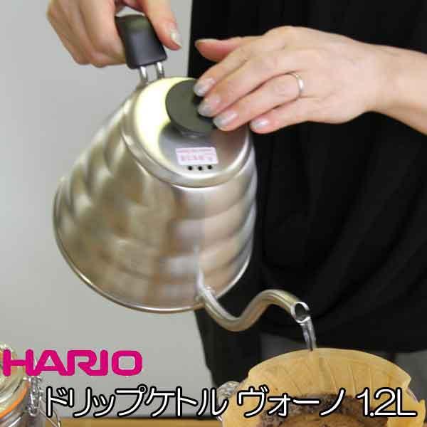 HARIO(ハリオ) V60 ドリップケトル・ヴォーノ1.2L VKB-120HSV 【あす楽対応】【日本製】【送料無料】 コーヒーポット ケトル 細口 おしゃれ 引っ越し祝い ドリップコーヒー ドリップポット ギフト