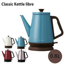 recolte(レコルト) クラシックケトル リーブル 0.8L【送料無料】Classic Kettle libre 電気ケトル