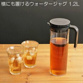 KINTO 冷水筒 ピッチャー ウォータージャグ 横置き【あす楽対応】スリムジャグ ポット 水差し 麦茶 緑茶 お茶