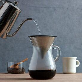 KINTO SLOW COFFEE STYLE(スローコーヒースタイル)コーヒーカラフェセット 300ml ステンレス キントーSCS-02-CC-ST 27620