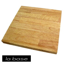 まな板 木 正方形 26cm 【La base(ラバーゼ)】【あす楽対応】 四角 おしゃれ 木製 有元葉子 まないた 日本製 ゴムの木 ラバーゼ