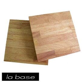 まな板 2枚セット 木 正方形 26cm 【La base(ラバーゼ)】 四角 おしゃれ 木製 有元葉子 まないた 日本製 ゴムの木 ラバーゼ