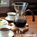63(ロクサン) コーヒーメーカー 5cupCOFFEE MAKER 二重構造のステンレスメッシュフィルター