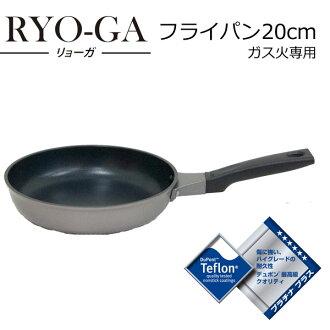 中高 ursiyama 金属亮-遗传算法 (ryoga) 煎锅 20 厘米轻铁氟龙白金