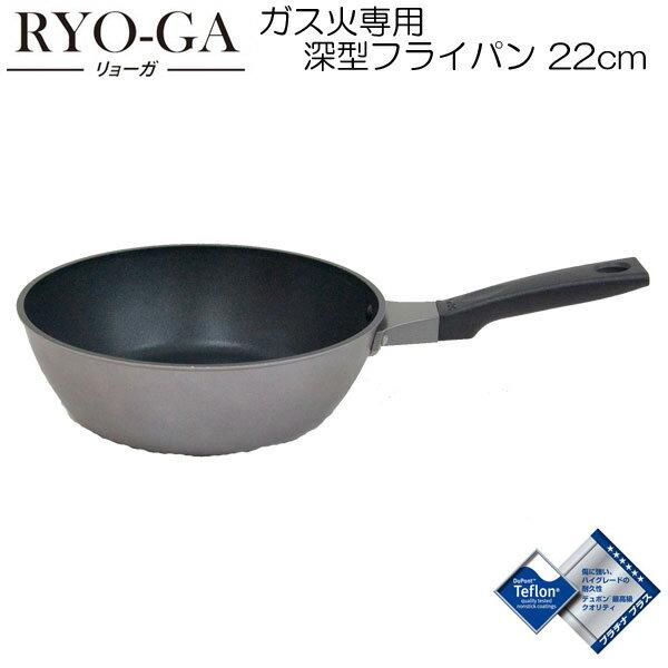 ウルシヤマ金属 UMIC ガス火専用 ディープフライパン 22cm 【RYO-GA(リョーガ)】 【日本製】 テフロン プラチナプラス