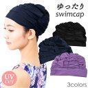 ゆったり スイムキャップ 水泳 帽子 水泳帽 シャーリング スイミングキャップ 単品 レディース フィットネス水着 キャ…