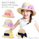 花とリボンの付け替えができる!! 女の子 子供 折りたたみ 帽子 キッズ ハット ストロー ペーパー 麦わら帽子 UVハット…