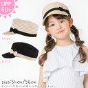 キッズ 帽子 女の子 UV キャスケット キャップ リボン 帽子 日よけ 可愛い UVハット 紫外線カット ブレード ハット お…