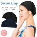 スイムキャップ 水泳 帽子 水泳帽 男女 レディース フィットネス水着 単品 キャップ ジム プール スイミング フィット…