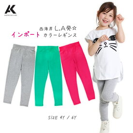 2ee38b6ef0cd3 キッズ 女の子 カラー レギンス 子供 インポート 子供服 西海岸 アメリカ made in