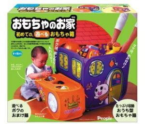おもちゃのお家 初めて、遊べるおもちゃ箱
