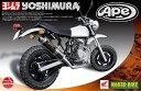 1/12 ネイキッドバイク No.58 Honda エイプ50 ヨシムラ仕様