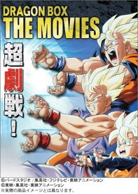 DRAGON BALL ドラゴンボール 劇場版 DVD DRAGON BOX THE MOVIES 完全限定版