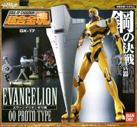 ◆訳あり◆ バンダイ 超合金魂 GX-17 エヴァンゲリオン 零号機