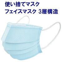 【即納】マスク使い捨てマスク20枚青ブルーフェイスマスク3層構造高密度フィルター花粉症ウイルス対策PM2.5ほこり不繊維大人用男女兼