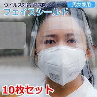 フェイスシールド簡易式感染予防ウィルス対策病院業務用作業用クリア透明保護PVC軽量曇り止め簡単着装MR-FC-01