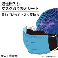 活性炭入りマスク取り換えシート50枚交換用お得なセットインナーパッド防臭MR-MCAC-BK