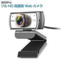 ウェブカメラWebカメラパソコンカメラ外付けデュアルマイクlivecamerafullhd1080p200万画素Spedal919