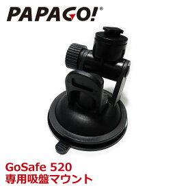【国内正規販売品】 PAPAGO(パパゴ) GoSafe 520 ドライブレコーダー 専用 吸盤式マウント A-GS-G18 あす楽対応