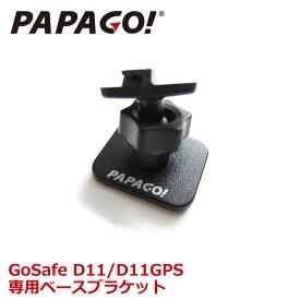 PAPAGO!(パパゴ) 専用ベースブラケット 取付マウント 取付アダプタ GoSafe D11/D11GPSモデル A-GS-G27 あす楽対応
