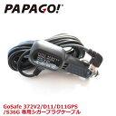PAPAGO!(パパゴ) 専用シガーケーブル シガー シガーケーブル GoSafe 372V2/D11/ D11GPSモデル 専用 A-GS-G28 あす楽対応